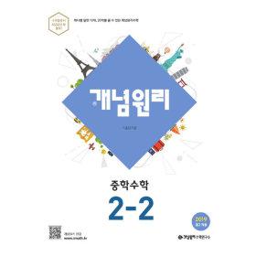 개념원리 중학 수학 2-2 (2021년)