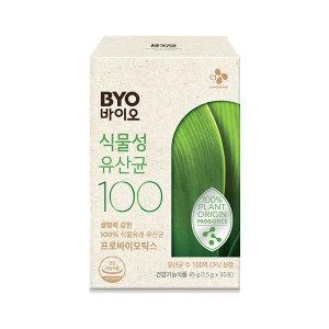 BYO 식물성유산균 100억 30포 상품이미지