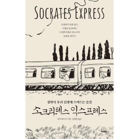 소크라테스 익스프레스 -철학이 우리 인생에 스며드는 순간