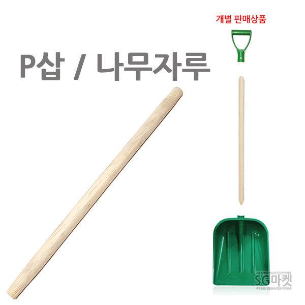 2번 P삽 나무자루 / 나무자루 원목 삽자루 오삽 막삽 상품이미지