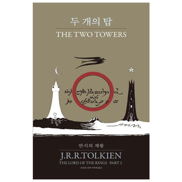 반지의 제왕 2 - 두 개의 탑 상품이미지