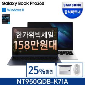 갤럭시북 프로360 NT950QDB-K71A