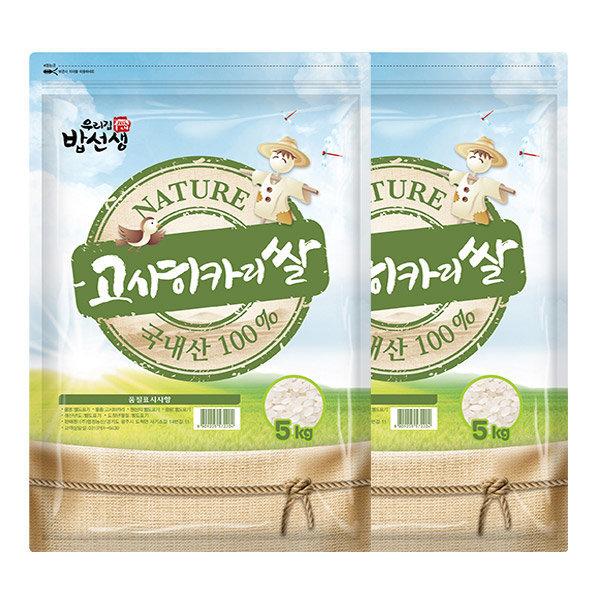 고시히카리쌀 10kg (5kg2봉) 상품이미지