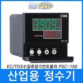 산업용정수기 EC TDS수질측정기컨트롤러 PSC-150
