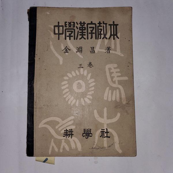 1 / 5090 추억의 교과서 / 4289년(1956년) 중학한자교본 교과서 상품이미지
