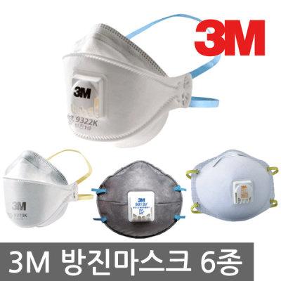 3M 방진마스크 모음-2/9322/9310/9210/8511/1급/2급 상품이미지