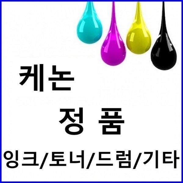 (제이큐) CLI 751Y 정품잉크 캐논 노랑 소용량 Pixma IP7270 상품이미지