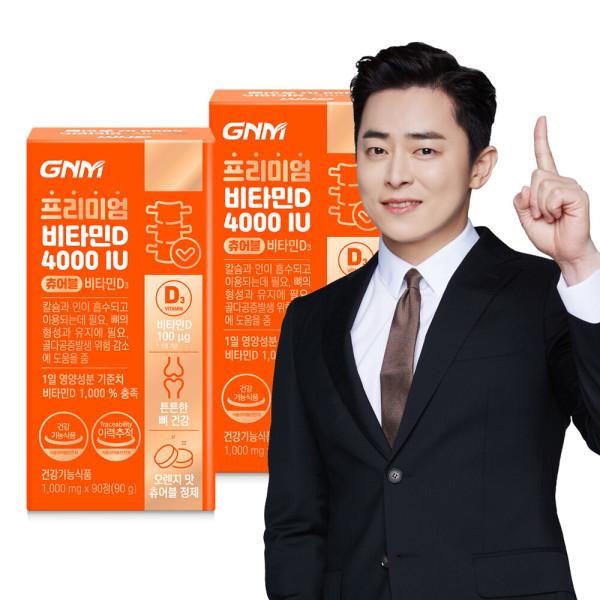 스위스산 츄어블 비타민D 4000IU 2병(총 6개월분) 상품이미지