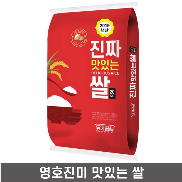 (유가농협)진짜 맛있는 쌀 20kg/2019년산/ 단일품종 영호진미 상품이미지