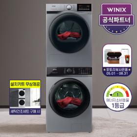 HGXH160-KSK(16kg건조기) + TMWM230-KSK(23kg세탁기)