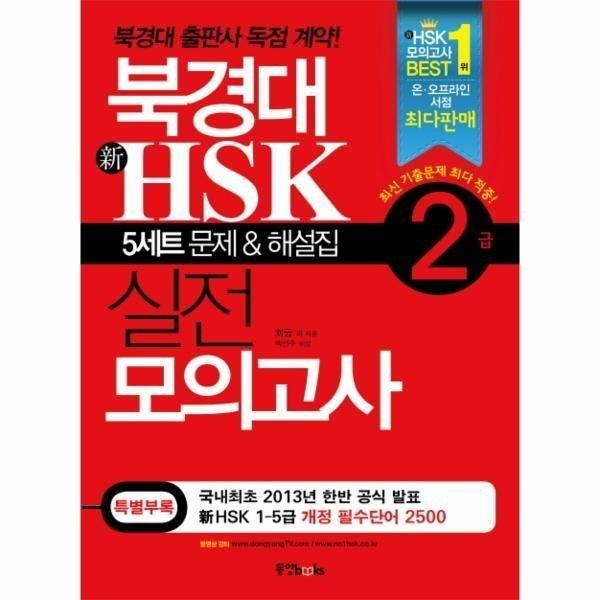 북경대 신 HSK 실전 모의 고사(2급)5세트 문제 해설집(CD 1포함/부록 포함) 상품이미지