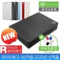 외장하드 4TB+4TB New Backup Plus 패키지+데이터복구+