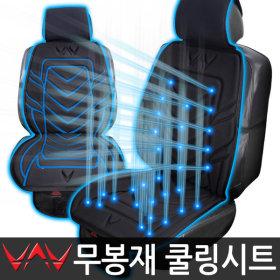 VAV 4D입체 헤일스톰 쿨링시트/통풍/자동차시트커버