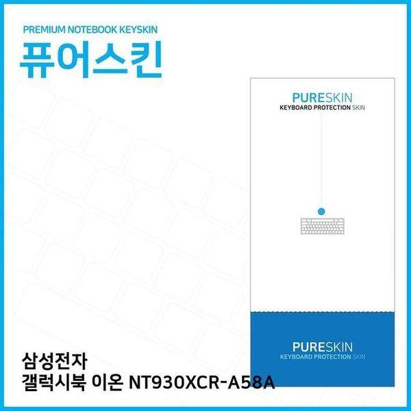 (제이큐) E.삼성전자 갤럭시북 이온 NT930XCR A58A 키스킨 상품이미지