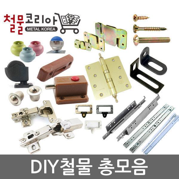 철물 DIY 꺽쇠 경첩 나사 자석 레일 다리 가구 부속품 상품이미지