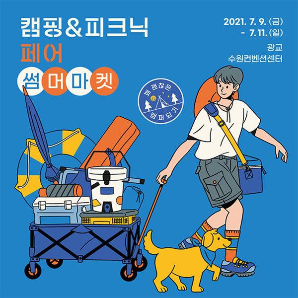 수원/광교 2021 캠핑 피크닉페어 썸머마켓 성인입장권 상품이미지