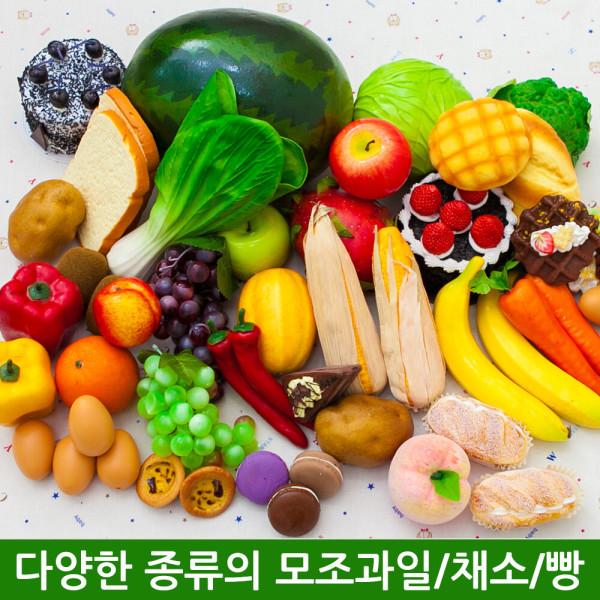 모형과일 인조/모조/채소/빵/인테리어/장식/소품/가짜 상품이미지
