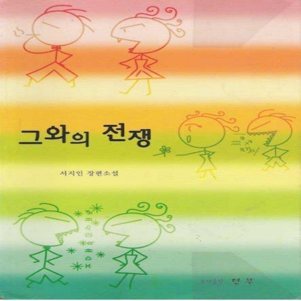 중고 그와의 전쟁 /상태(중)/도서출판 현무/서지인 상품이미지