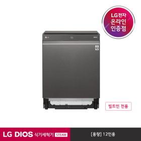 [LG전자] DIOS 식기세척기 STEAM DUB22DA (12인용/던그레이/빌트인)