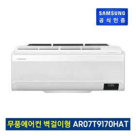 [삼성전자] 삼성 무풍에어컨 벽걸이형 AR07T9170HAT [기본설치비무료]