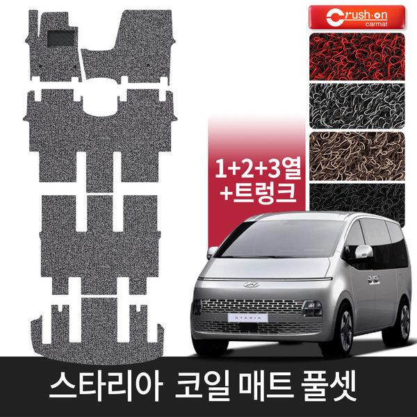 스타리아 코일매트 확장형 123열 트렁크 풀셋 카매트 상품이미지