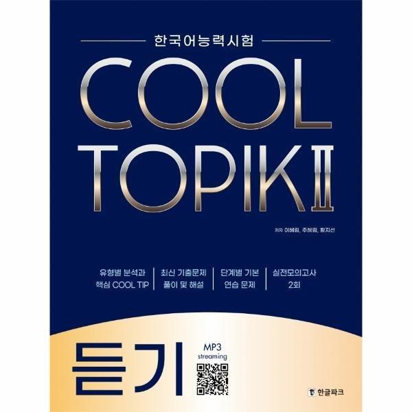 한국어능력시험 COOL TOPIK II 쿨토픽 2 듣기 상품이미지
