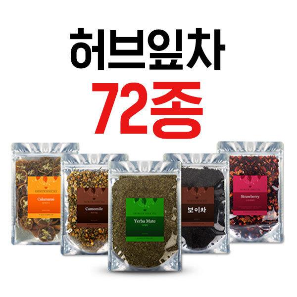 대용량 허브차 보이차 히비스커스 레몬밤 등 71종류 상품이미지