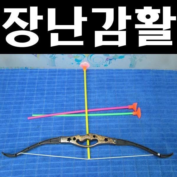 B834/양궁/양궁활/장난감활/활쏘기/금메달양궁 상품이미지