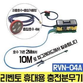 국산 리벤토 분무기 휴대용 충전 자흡식 RVN-04A