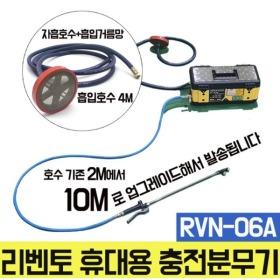 국산 리벤토 분무기 휴대용 충전 자흡식 RVN-06A
