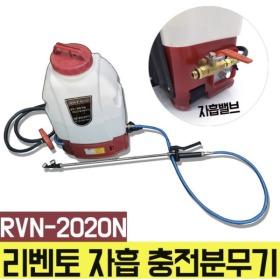 국산 2021 신형 리벤토 자흡 충전식 분무기 RVN-2020N