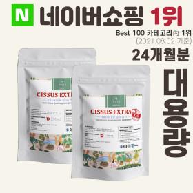 시서스가루 1+1 24개월분 50배 농축 추출물 누티정품