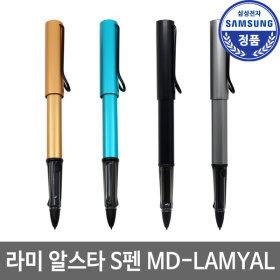 라미 알스타 S펜/갤럭시탭S7 S6 노트20 S21 울트라 펜