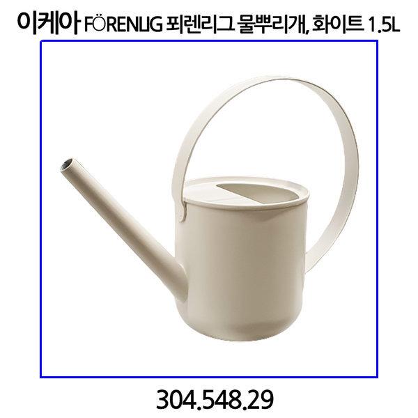 이케아 FoRENLIG 푀렌리그 물뿌리개 화이트 1.5L 상품이미지
