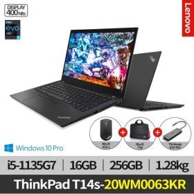 ThinkPad T14s-20WM0063KR /i5 /16G /400N /1.28kg