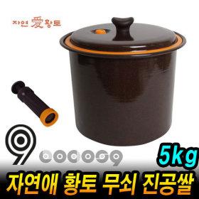 자연애황토 무쇠진공쌀통 쌀 저장통 벌레방지 5kg