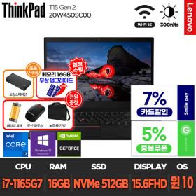 ThinkPad T15 G2-20W4S00100  특가170만 i7/512G/MX450