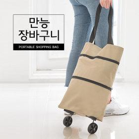 만능 장바구니 베이지 접이식 휴대용 쇼핑카트 캐리어