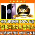 KT공식몰/삼성 갤럭시S9/갤럭시S9플러스/최다사은품