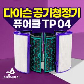 다이슨 공기청정기 TP04 호환 필터 HP04 HP05 DP04