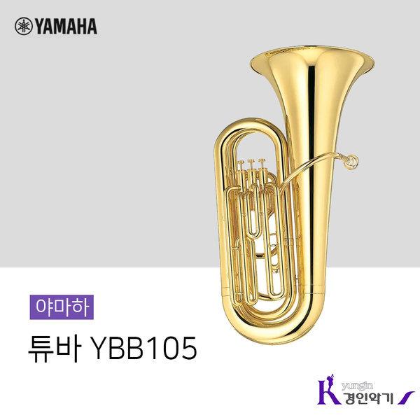 YAMAHA 튜바 YBB105 Bb 관악기 초보 상품이미지