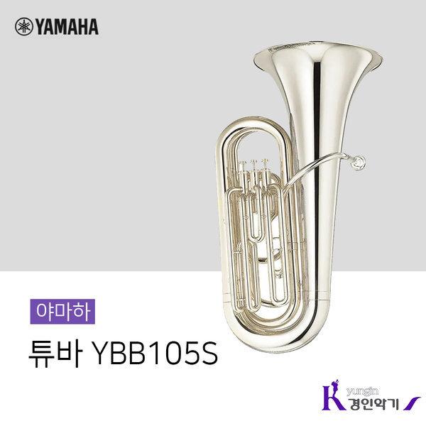 YAMAHA 튜바 YBB105S Bb 관악기 초보 상품이미지