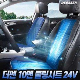 더쎈 차량용 10팬 쿨링시트 자동차 여름 통풍 방석 24V