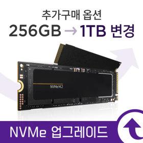 NVMe 256GB에서 총 1TB로 Upgrade 255 G8용