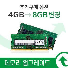 메모리 4GB에서 총 8GB로 Upgrade 255 G8용