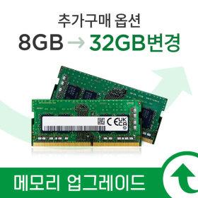 메모리 8GB에서 총 32GB Upgrade 255 G8용