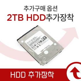 2TB HDD 추가 255 G8용