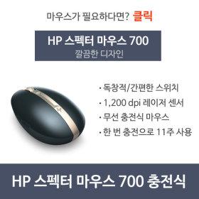 HP 스펙터 충전식 마우스700 블루 255 G8용