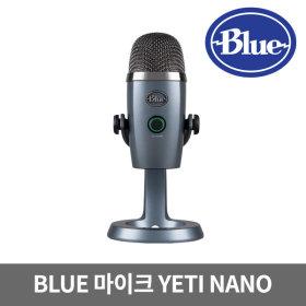 로지텍 블루마이크 Yeti Nano 255 G8용