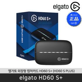 엘가토 HD60 S+ 캡쳐보드 / 공식 판매점